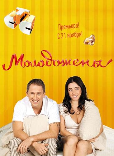 tihomirova-v-seriale-molodozheni