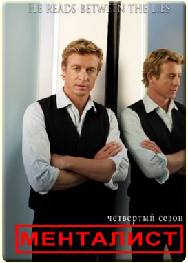 Менталист / The Mentalist [S04] (2011) WEB-DLRip