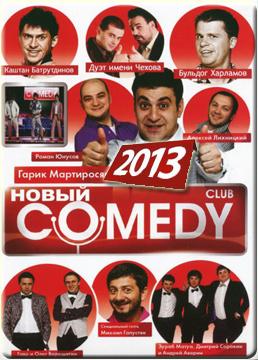 comedy club 31 выпуск скачать: