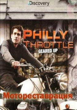 Мотореставрация — Philly Throttle (2013) смотреть онлайн